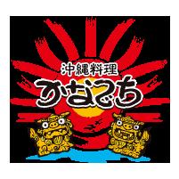 沖縄料理かなでち